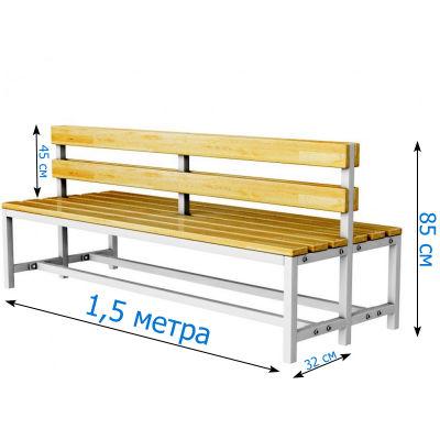 Скамья в раздевалку 1,5 метра, двухсторонняя
