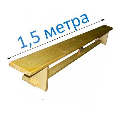 Скамья гимнастическая деревянная 1,5 м фотография товара