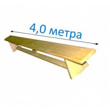Скамья гимнастическая деревянная 4,0м
