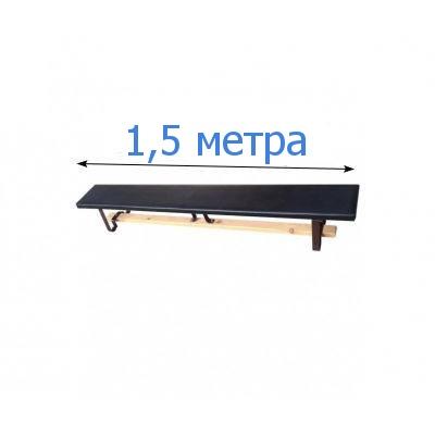 Скамья гимнастическая мягкая на металлических ножках 150см фотография товара