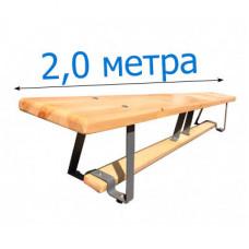 Скамья гимнастическая на металлических ножках 2,0м