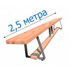 Скамья гимнастическая на металлических ножках 2,5м