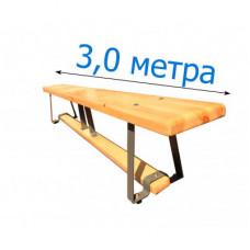 Скамья гимнастическаяна металлических ножках 3,0м