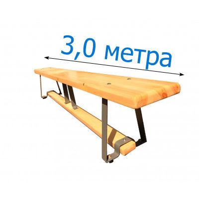 Скамейка гимнастическая на металлических ножках 3.0м