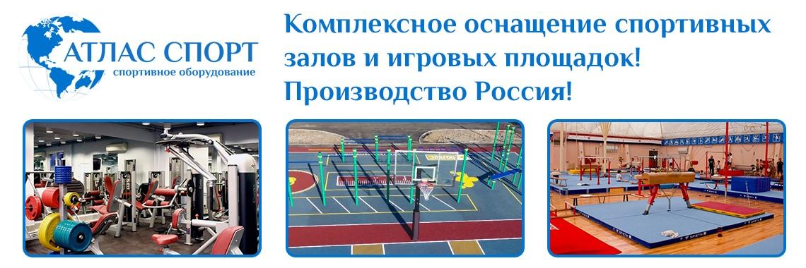 Комплексное оснащение спортивных залов и игровых площадок